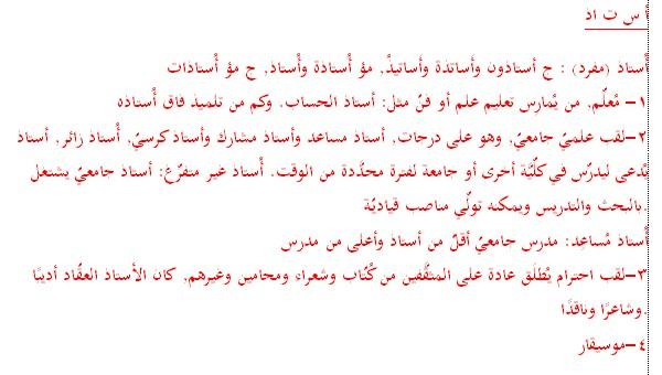Kamus Bahasa Arab Modern : Mu'jam al-Lughah al-Arabiyyah al-Mu'ashirah
