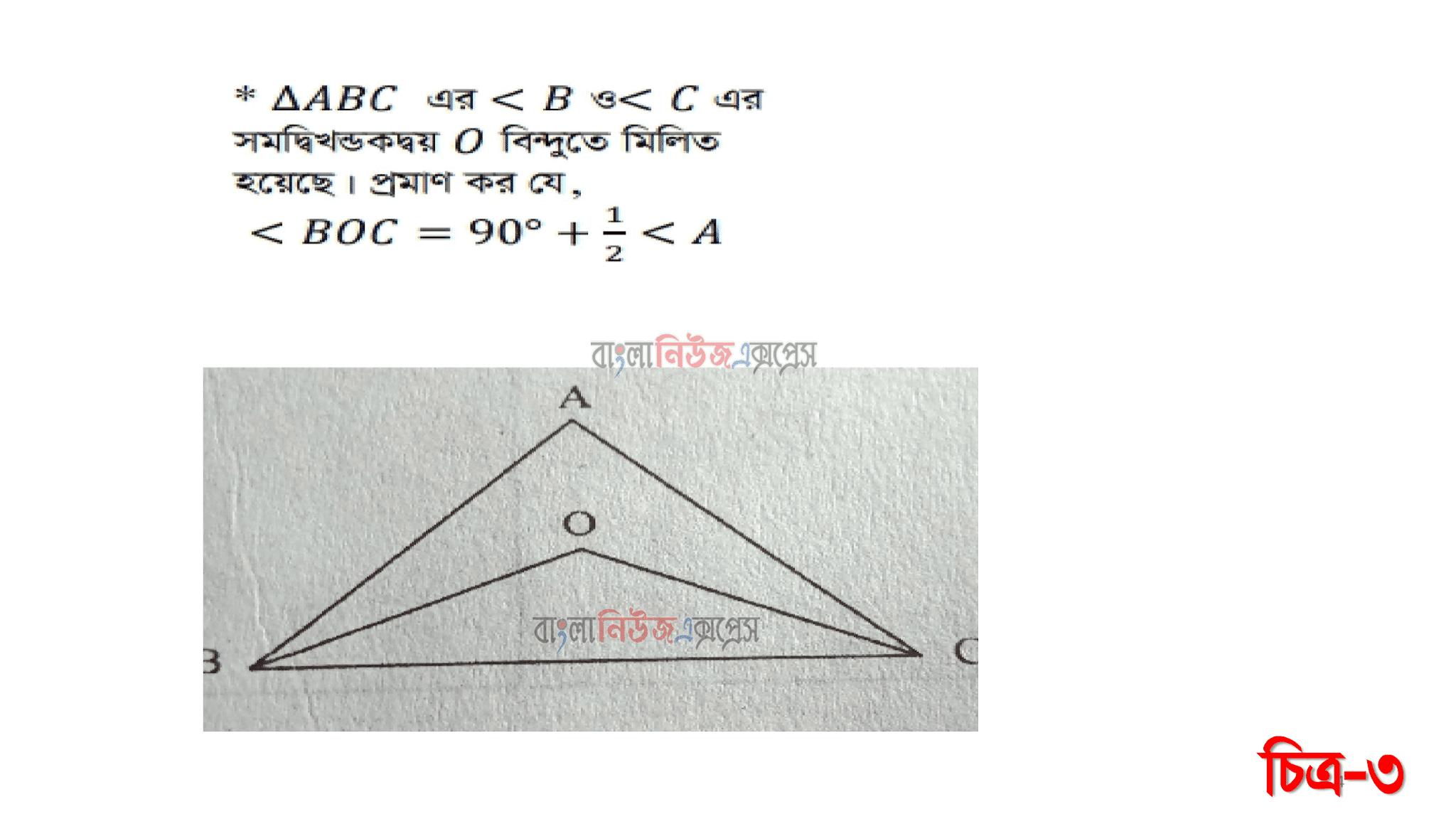 ত্রিভুজের সর্বসমতার চারটি শর্ত বিবৃত কর, ABC এর BC বাহুটি বৃহত্তর ধরে, BA বাহুকে D পর্যন্ত এমনভাবে বর্ধিত করা হল যেন AC = AD হয়।  C, D যােগ করা হল তবে প্রমাণ করযে AB + AC > BC এসএসসি ভোকেশনাল ৯ম শ্রেণির গনিত (১) অ্যাসাইনমেন্ট ৭ম সপ্তাহের সমাধান/উত্তর ২০২১ https://www.banglanewsexpress.com/