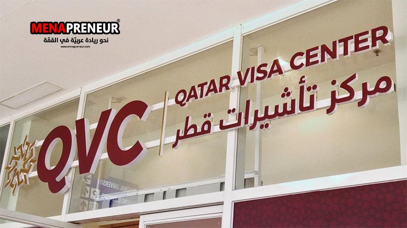 مركز تأشيرات قطر