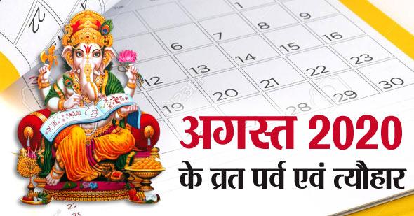 hindu festival calendar august 2020