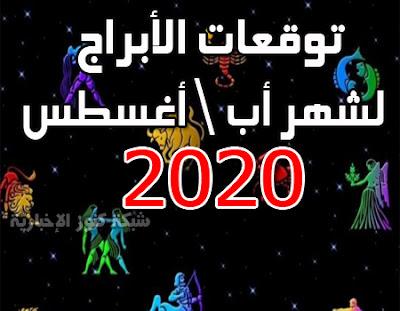 توقعات الأبراج لشهر أغسطس \ أب 2020 | المال والأعمل