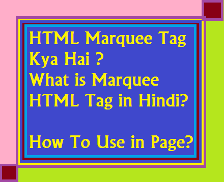 HTML Marquee Tag Kya Hai | What is Marquee HTML Tag in Hindi
