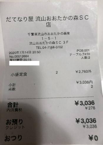 牛たん焼きと伊達ごはん だてなり屋 流山おおたかの森SC店 2020/7/14 飲食のレシート