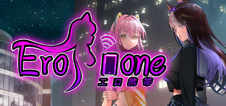 [H-GAME] EroPhone Uncensored English JP Cn & Español