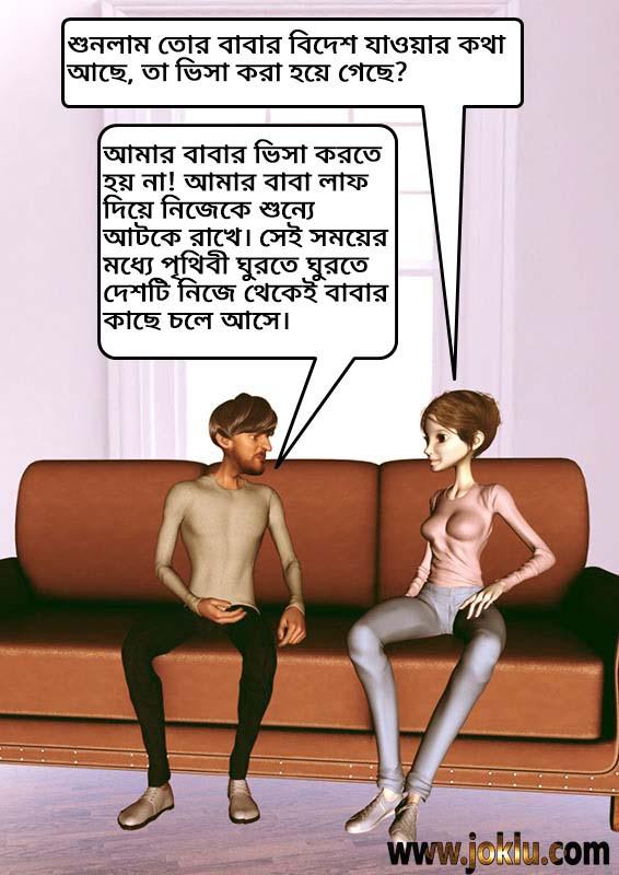 Incredible dad visa joke in Bengali