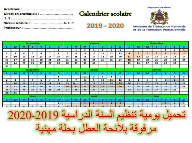 لائحة العطل 2019-2020