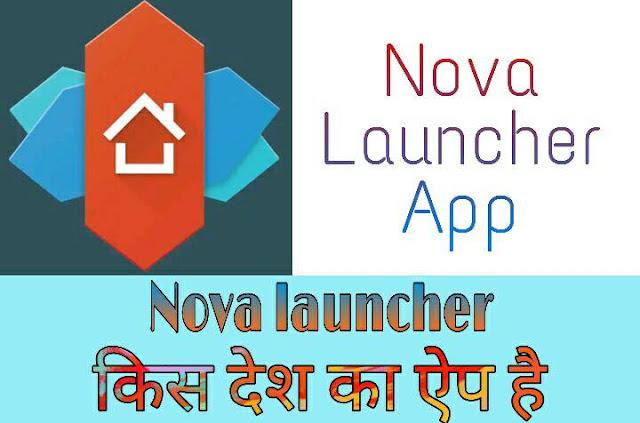 Nova Launcher किस देश का app है