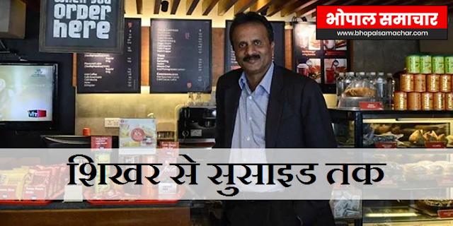 VG SIDDHARTHA STORY: कॉफी ने करोड़पति बनाया था, आईटी ने मार डाला