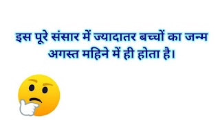 psychology facts about life in hindi