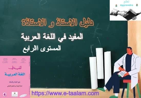 دليل الأستاذ والأستاذة : المفيد في اللغة العربية  للسنة الرابعة من التعليم الابتدائي 2019