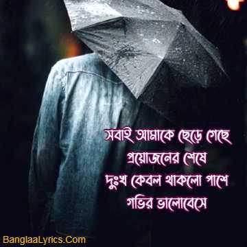 Dukher Bangla Whatsapp Status