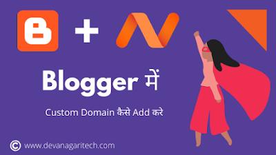Blogger Me Custom Domain Kaise Add Kare (Namecheap)