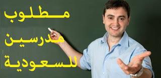 مطلوب-مدرسين-السعودية
