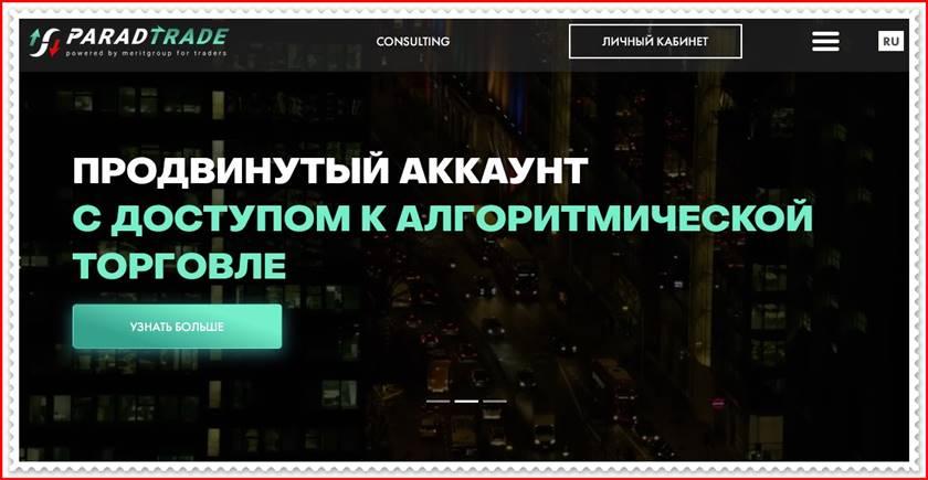 Мошеннический проект paradtrade.com – Отзывы, развод. Компания ParadTrade мошенники