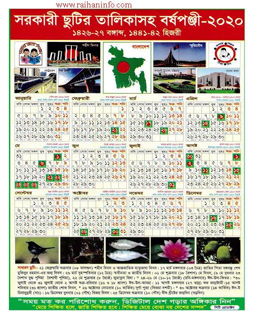 বাংলাদেশ সরকারী ছুটির তালিকা-2020/ Bangladesh Government Holiday List 2020