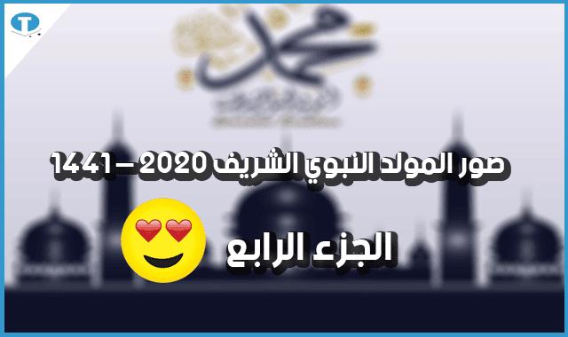 رمزيات عن المولد النبوي الشريف 1441 - صور مكتوب عليها مولد نبوي شريف 2020