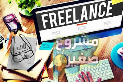الربح من العمل الحر freelance