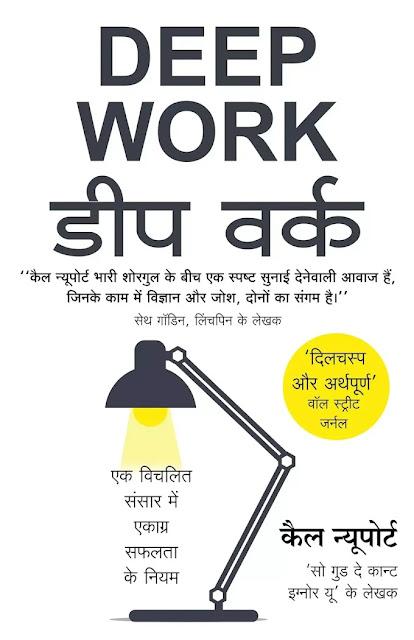 डीप वर्क | Deep Work