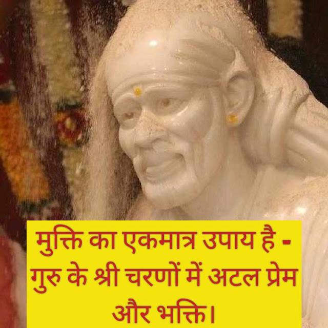 sai ram status hindi