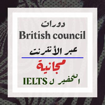 دورات المجلس الثقافي البريطاني المجانية عبر الإنترنت لفصل الصيف 2021