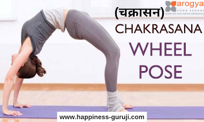In this article, you will learn about What is Chakrasana?,  Chakrasana Steps and Benefits in Hindi, Chakrasana yoga Karne ki vidhi, How to do Chakrasana yoga, Benefits of Chakrasana yoga in Hindi, Chakrasana yoga ke fayde on www.happiness-guruji.com