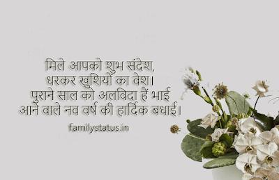 Famous new year shayari in hindi language