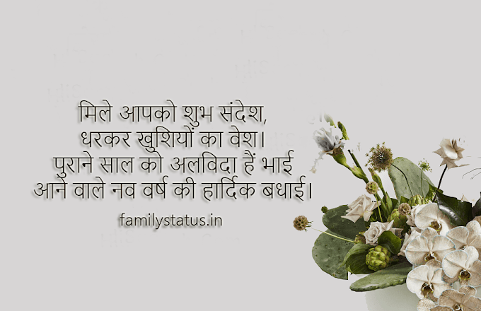 Famous new year shayari in hindi language