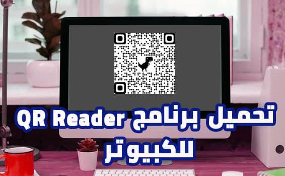 تحميل برنامج qr reader للكمبيوتر لقراءة أكواد Qr Code مجانا