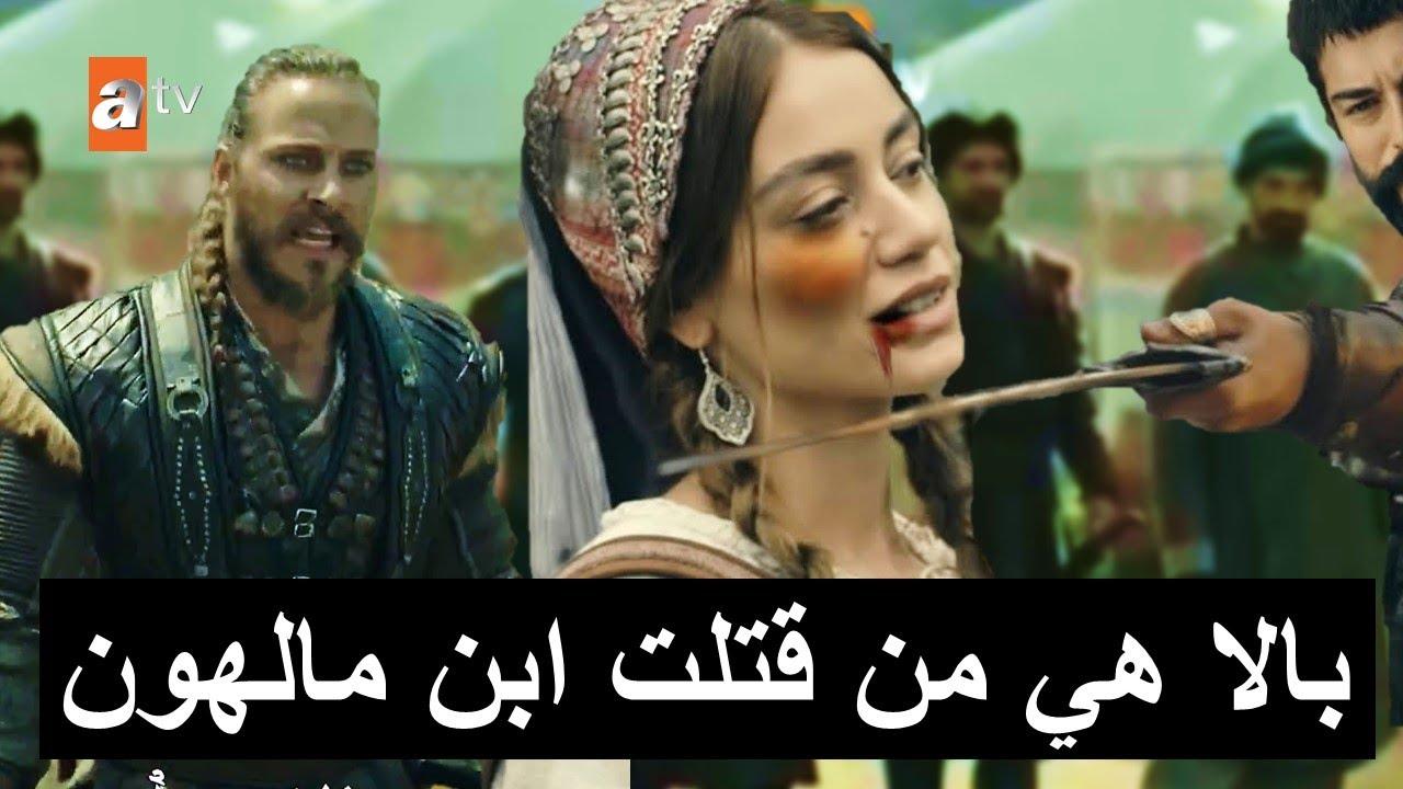 لحظة عقاب زويا وصدمة جكتوغ اعلان 2 مسلسل المؤسس عثمان الحلقة 64 الأخيرة