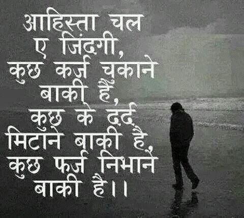 Best Life Quotes Status In Hindi
