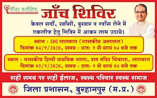 शासकीय हिन्दी प्राथमिक शाला राम मंदिर चिंचाला में आयोजित होगा स्वास्थ्य शिविर
