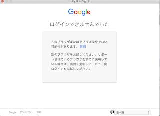 Googleアカウント「このブラウザまたはアプリは安全でない可能性があります」のメッセージ