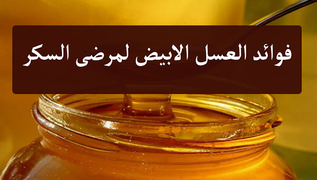 فوائد العسل الابيض لمرضى السكر مكة Makkah