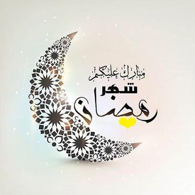 اجمل رمزيات رمضان 2018 احلي صور عن رمضان