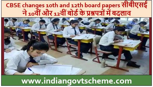 cbse+changes+10th+and+12th+board+papers