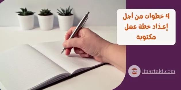 4 خطوات من أجل إعـدَاد خطة عمل مكتوبة