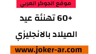 +60 تهنئة عيد ميلاد لن تجد اجمل منها بالانجليزي 2021 - الجوكر العربي