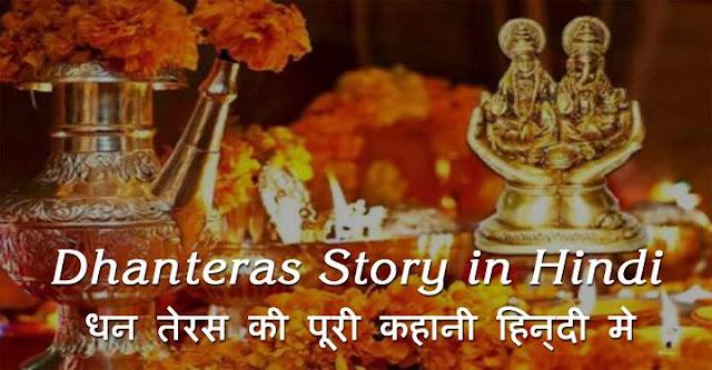 Dhanteras Story in Hindi, धन तेरस की पूरी कहानी हिन्दी मे, धनतेरस की पौराणिक कथा,