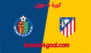 موعد مُباراة خيتافي وأتلتيكو مدريد في الدوري الإسباني  كورة 4 جول والفنوات الناقلة