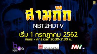 สามก๊ก NBT 2HD TV