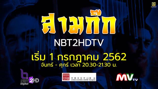 สามก๊ก NBT2HDTV