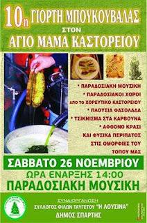 http://www.alevrou.com/2016/11/10-giorti-boukouvalas-sto-kastori-lakonias.html