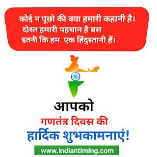 republic day short quotes in hindi