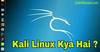 काली लिनक्स (Kali Linux) क्या है इसके यूज़ क्या है