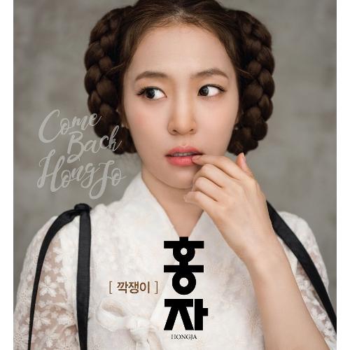 HONGJA – Come Back Hong Ja – Single