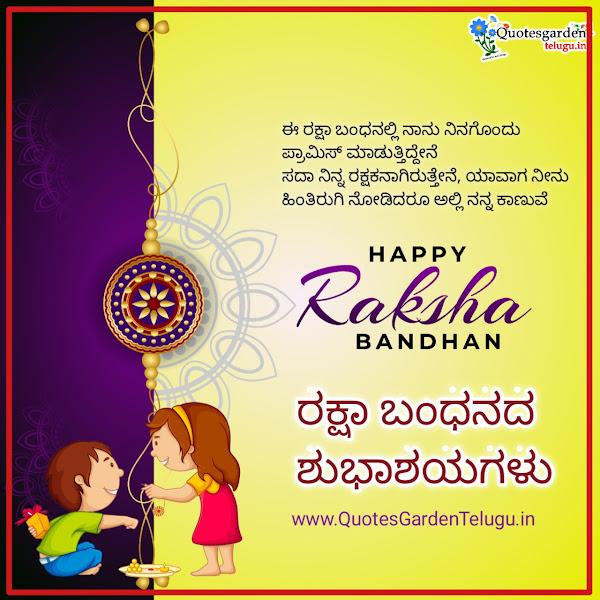 Rakhi Greetings in Kannda Language free download