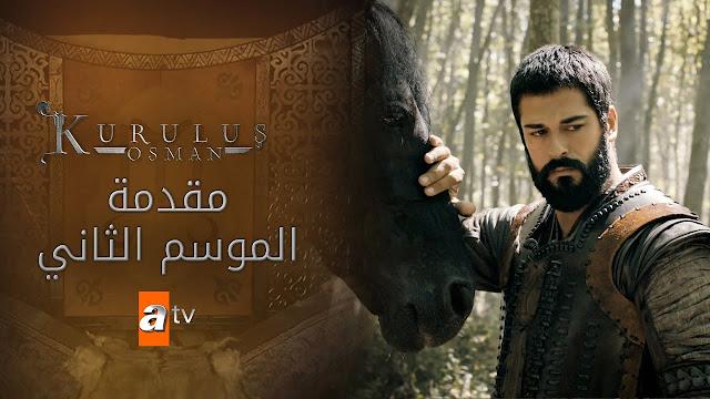 شاهد مقدمة الموسم الثاني من مسلسل عثمان المؤسس