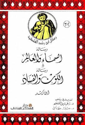 رسالة السماء والعالم ورسالة الكون والفساد - إبن رشد ، pdf