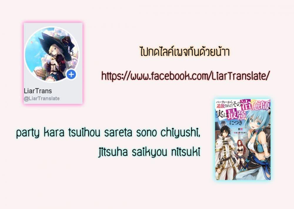 อ่านการ์ตูน Party kara Tsuihou Sareta Sono Chiyushi Jitsuha Saikyou Nitsuki ตอนที่ 2 หน้าที่ 30