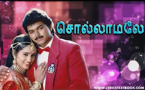 Sollamale-Yaar-Parthathu-Song-Tamil-Lyrics